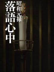 《昭和元禄落语心中》全集高清在线观看-日本动漫-樱花风车动漫网