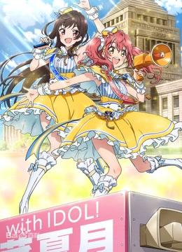 《偶像事变 》全集高清在线观看-日本动漫-樱花风车动漫网