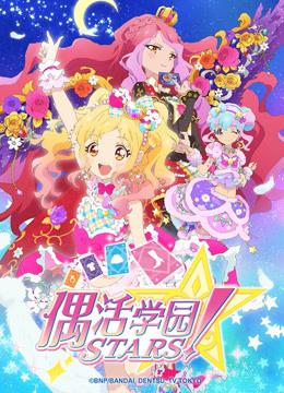 《偶像活动Stars 第二季 》全集高清在线观看-日本动漫-樱花风车动漫网