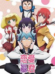 《恋爱暴君》全集高清在线观看-日本动漫-樱花风车动漫网