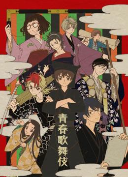《青春歌舞伎》全集高清在线观看-日本动漫-樱花风车动漫网