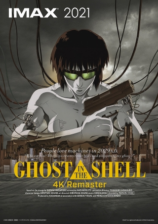 《GHOST IN THE SHELL攻壳机动队》4K利马版将于9月17日在日美同时上映-微爱次元社-次元动漫网