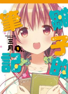 《雏子的笔记 》全集高清在线观看-日本动漫-樱花风车动漫网